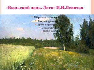 «Июньский день. Лето» И.И.Левитан