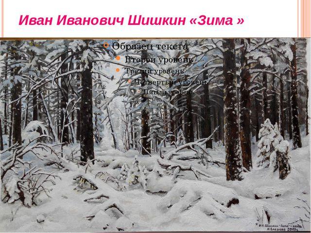 Иван Иванович Шишкин «Зима »