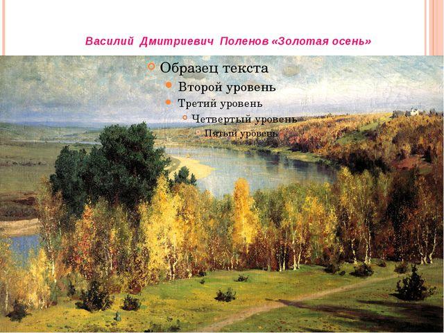 Василий Дмитриевич Поленов «Золотая осень»