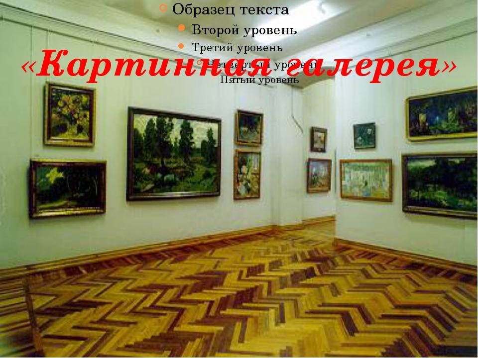 «Картинная галерея»