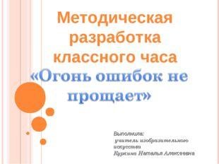 Выполнила: учитель изобразительного искусства Куркина Наталья Алексеевна Мето