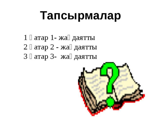 Тапсырмалар 1 қатар 1- жағдаятты 2 қатар 2 - жағдаятты 3 қатар 3- жағдаятты
