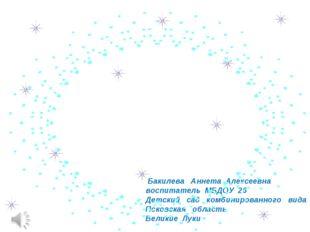 Бакилева Аннета Алексеевна воспитатель МБДОУ 26 Детский сад комбинированного