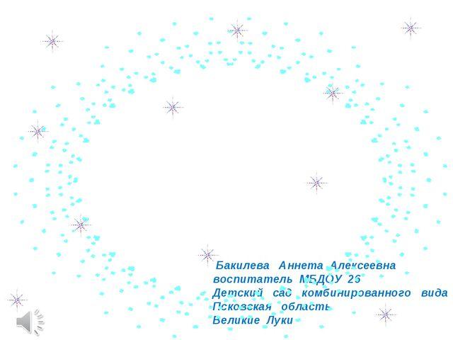 Бакилева Аннета Алексеевна воспитатель МБДОУ 26 Детский сад комбинированного...