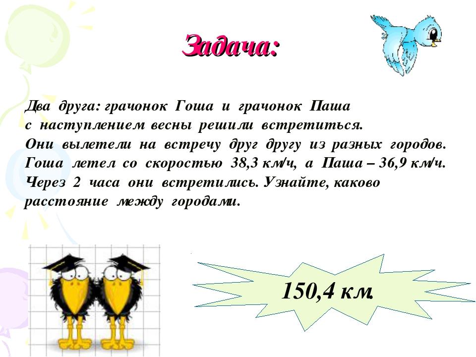 Задача: Два друга: грачонок Гоша и грачонок Паша с наступлением весны решили...