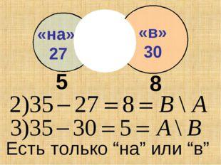 """«на» 27 «в» 30 5 8 Есть только """"на"""" или """"в"""""""