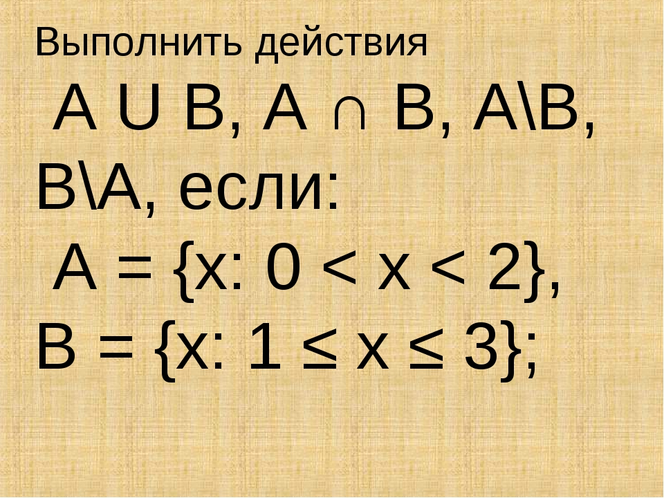 Выполнить действия A U B, A ∩ B, A\B, B\A, если: A = {x: 0 < x < 2}, B = {x:...