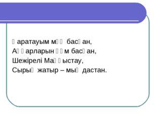 Қаратауым мұң басқан, Аңғарларын құм басқан, Шежірелі Маңғыстау, Сырың жатыр