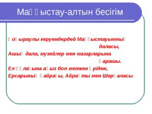 Маңғыстау-алтын бесігім Қоңыраулы керуендердей Маңғыстауымның даласы, Ашық да