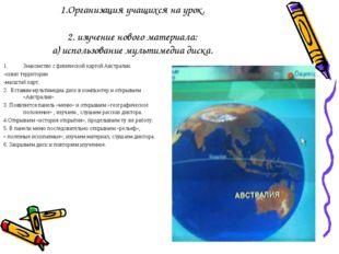 1.Организация учащихся на урок. 2. изучение нового материала: а) использован