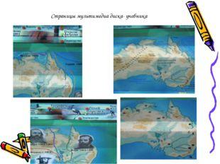 Страницы мультимедиа диска- учебника