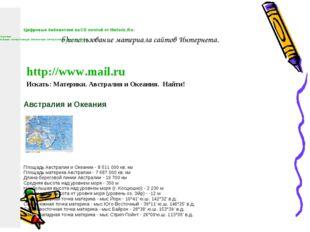 б)использование материала сайтов Интернета. http://www.mail.ru Искать: Матери