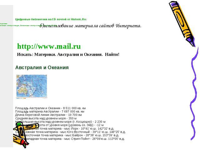 б)использование материала сайтов Интернета. http://www.mail.ru Искать: Матери...