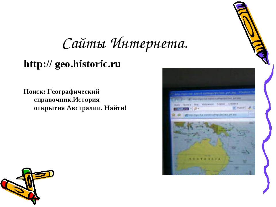 Сайты Интернета. http:// geo.historic.ru Поиск: Географический справочник.Ист...