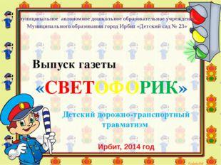 муниципальное автономное дошкольное образовательное учреждение Муниципального