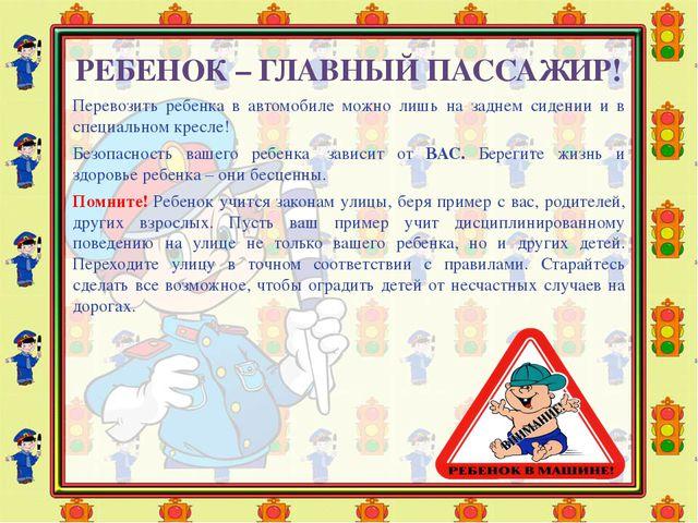 РЕБЕНОК – ГЛАВНЫЙ ПАССАЖИР! Перевозить ребенка в автомобиле можно лишь на за...