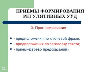 ПРИЁМЫ ФОРМИРОВАНИЯ РЕГУЛЯТИВНЫХ УУД 3. Прогнозирование - предположения по кл