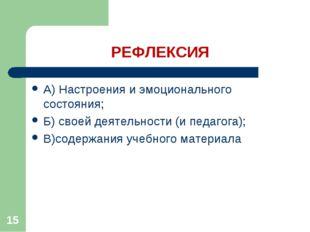 РЕФЛЕКСИЯ А) Настроения и эмоционального состояния; Б) своей деятельности (и