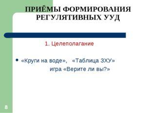 ПРИЁМЫ ФОРМИРОВАНИЯ РЕГУЛЯТИВНЫХ УУД 1. Целеполагание «Круги на воде», «Табли