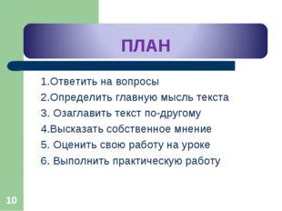 1.Ответить на вопросы 2.Определить главную мысль текста 3. Озаглавить текст