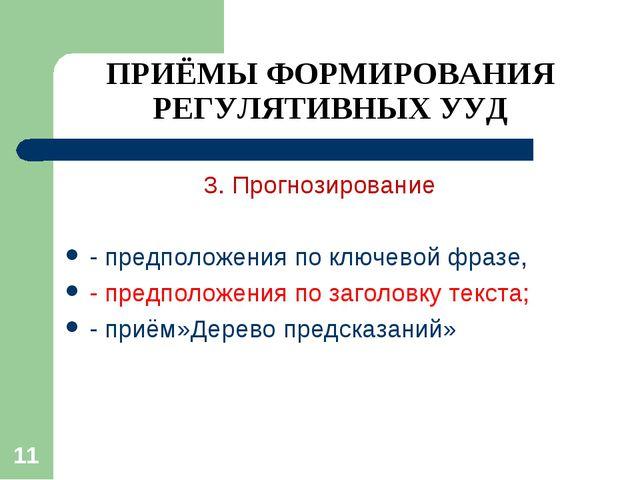 ПРИЁМЫ ФОРМИРОВАНИЯ РЕГУЛЯТИВНЫХ УУД 3. Прогнозирование - предположения по кл...