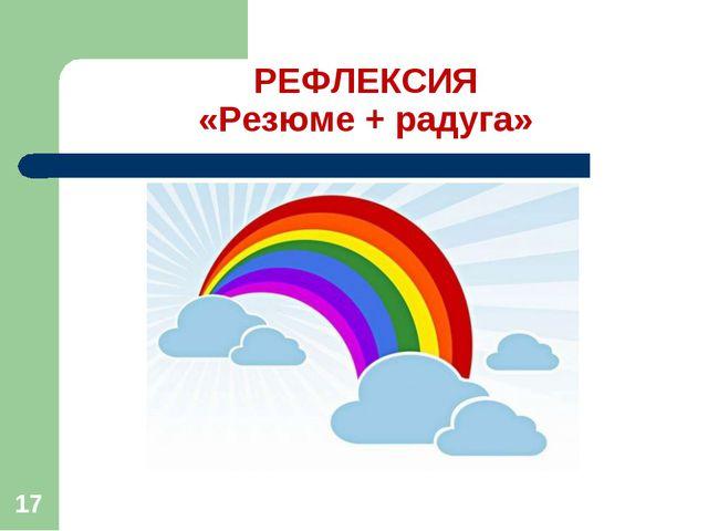 РЕФЛЕКСИЯ «Резюме + радуга» *