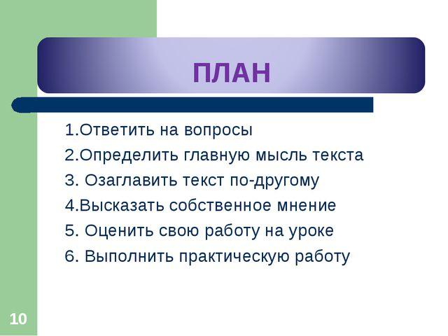 1.Ответить на вопросы 2.Определить главную мысль текста 3. Озаглавить текст...