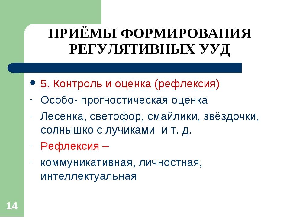 ПРИЁМЫ ФОРМИРОВАНИЯ РЕГУЛЯТИВНЫХ УУД 5. Контроль и оценка (рефлексия) Особо-...