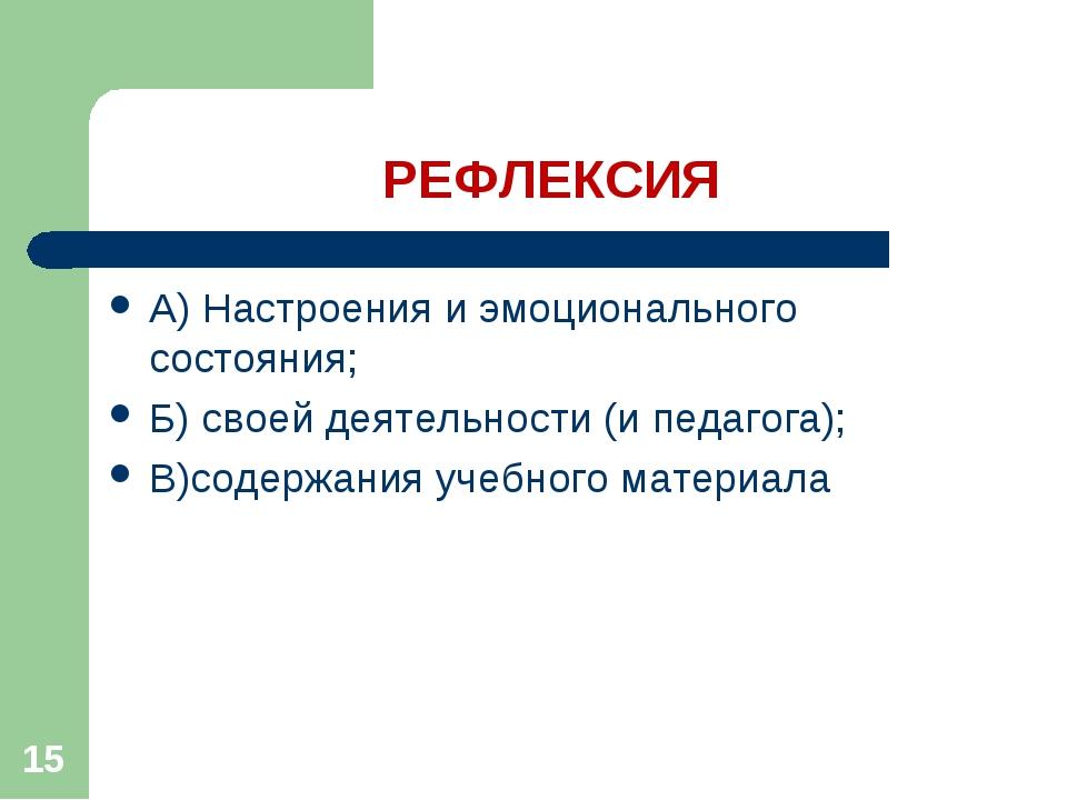 РЕФЛЕКСИЯ А) Настроения и эмоционального состояния; Б) своей деятельности (и...