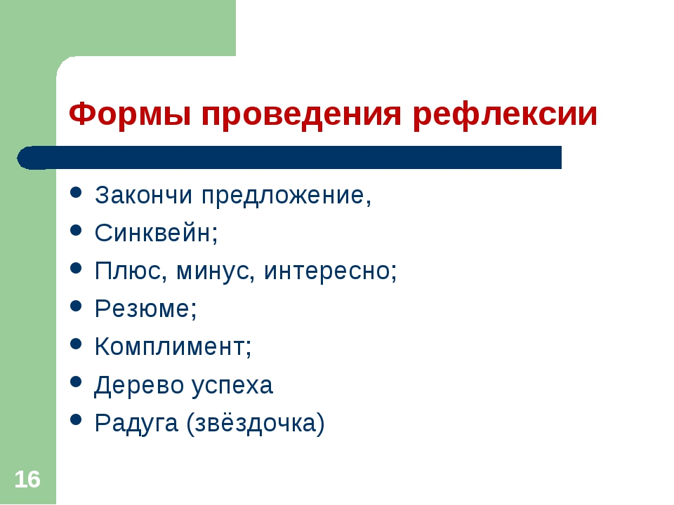 Формы проведения рефлексии Закончи предложение, Синквейн; Плюс, минус, интере...