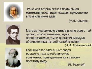 Рано или поздно всякая правильная математическая идея находит применение в т