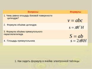 1. Как задать формулу в ячейке электронной таблицы ВопросыФормулы 1. Чему ра
