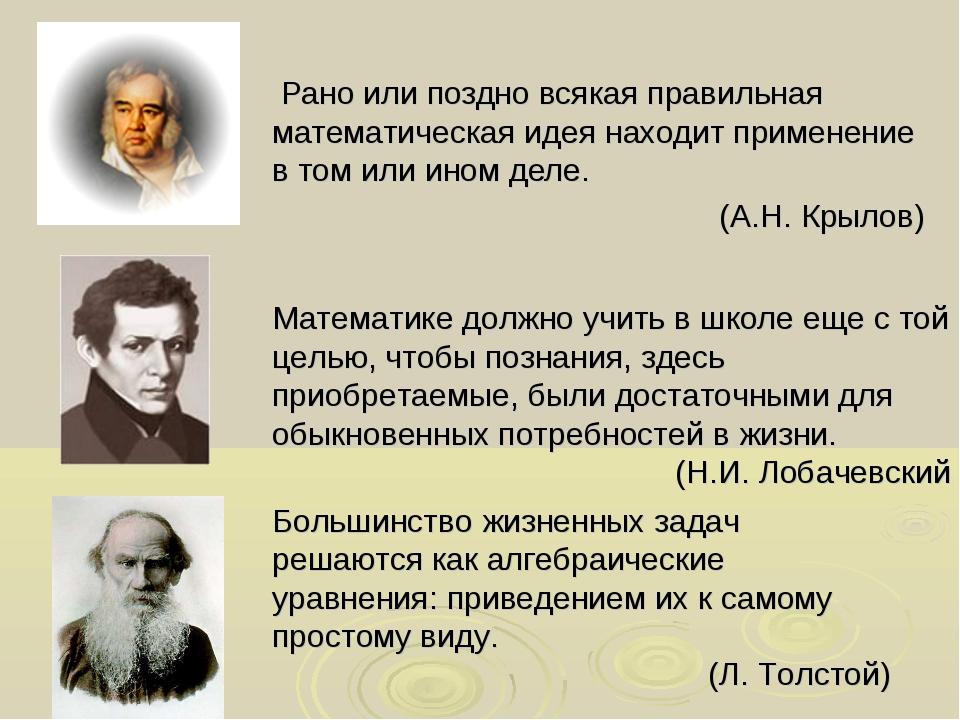 Рано или поздно всякая правильная математическая идея находит применение в т...