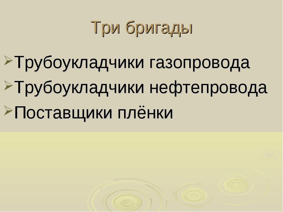 Три бригады Трубоукладчики газопровода Трубоукладчики нефтепровода Поставщики...