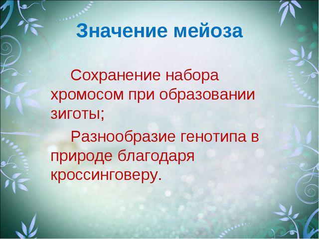 Значение мейоза Сохранение набора хромосом при образовании зиготы; Разноо...