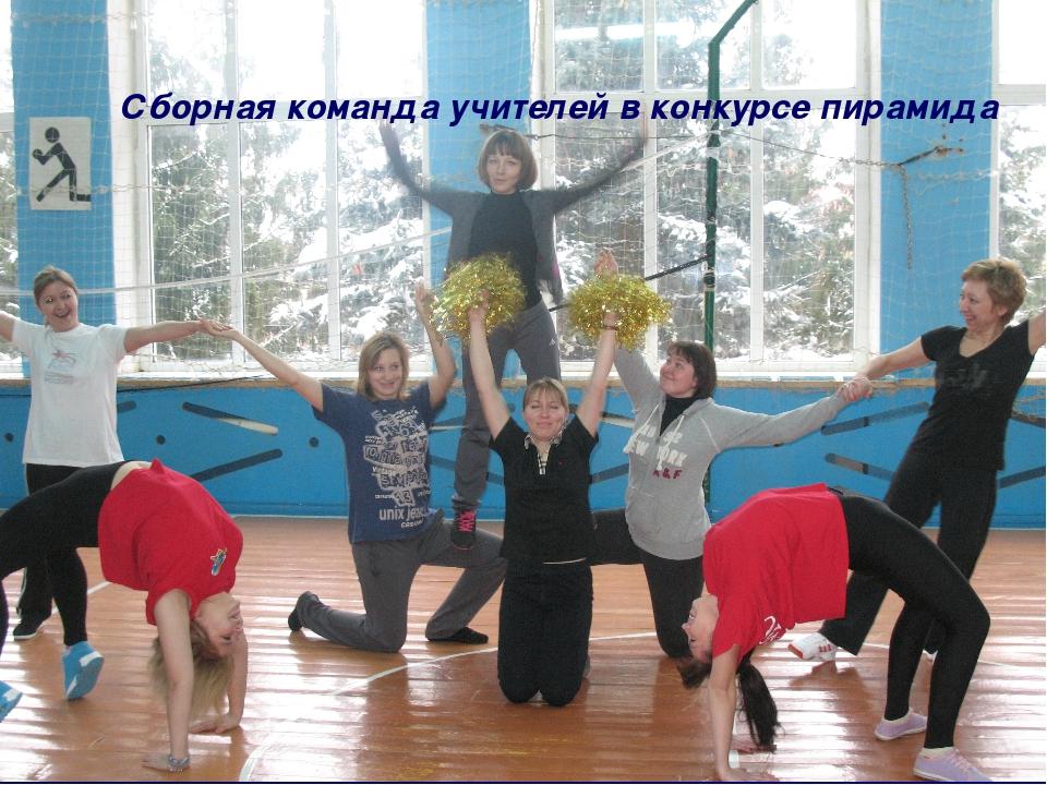 Сборная команда учителей в конкурсе пирамида