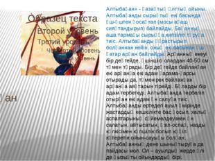 Алтыбақан Алтыбақан» - қазақтың ұлттық ойыны. Алтыбақанды сырықтың екі басынд