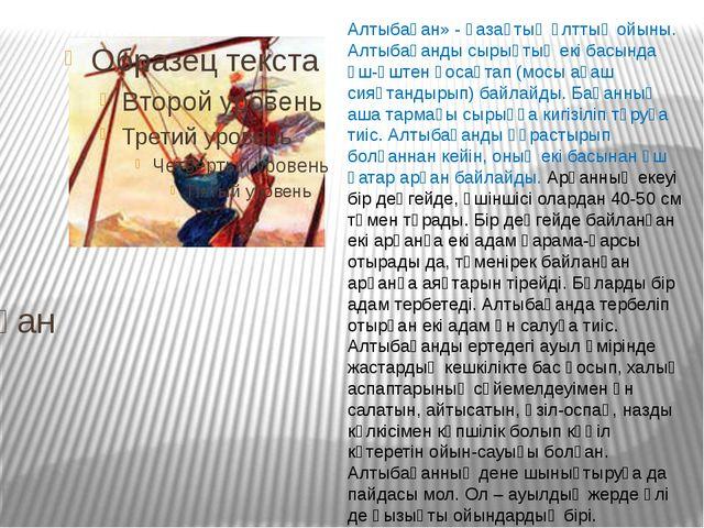 Алтыбақан Алтыбақан» - қазақтың ұлттық ойыны. Алтыбақанды сырықтың екі басынд...