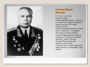 Ненашев Михаил Иванович 01.11.1918 - 18.07.1993 Герой Соц.Труда Ненашев Михаи