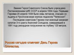 Россия сегодня отмечает День Героев Отечества.   Звание Героя Советского С