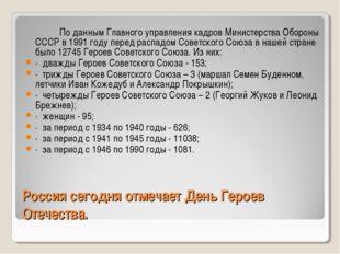 Россия сегодня отмечает День Героев Отечества.  По данным Главного управле