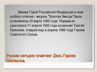 Россия сегодня отмечает День Героев Отечества.   Звание Герой Российской Ф