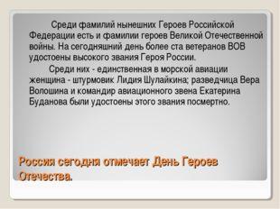 Россия сегодня отмечает День Героев Отечества.   Среди фамилий нынешних Ге