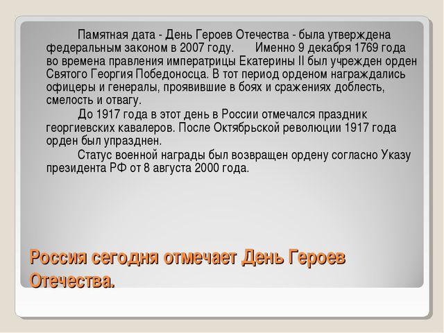 Россия сегодня отмечает День Героев Отечества. Памятная дата - День Героев...