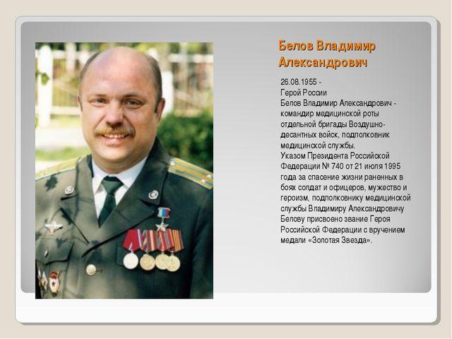 Белов Владимир Александрович 26.08.1955 - Герой России Белов Владимир Алексан...