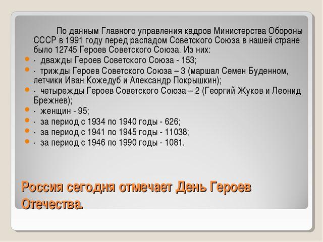 Россия сегодня отмечает День Героев Отечества.  По данным Главного управле...