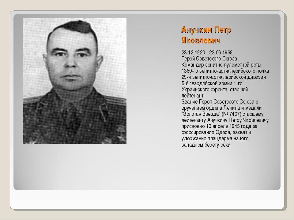 Анучкин Петр Яковлевич 23.12.1920 - 23.06.1969 Герой Советского Союза . Коман...
