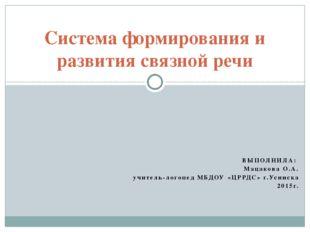 ВЫПОЛНИЛА: Мацакова О.А. учитель-логопед МБДОУ «ЦРРДС» г.Усинска 2015г. Систе