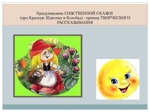 Придумывание СОБСТВЕННОЙ СКАЗКИ (про Красную Шапочку и Колобка) - пример ТВОР