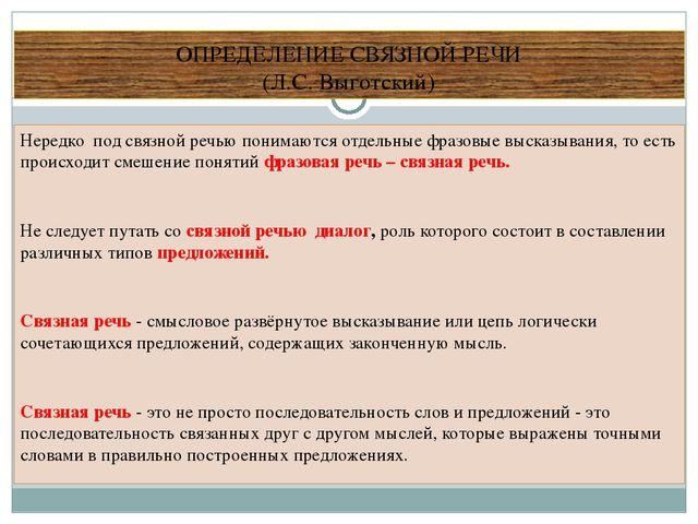 ОПРЕДЕЛЕНИЕ СВЯЗНОЙ РЕЧИ (Л.С. Выготский) Нередко под связной речью понимаютс...
